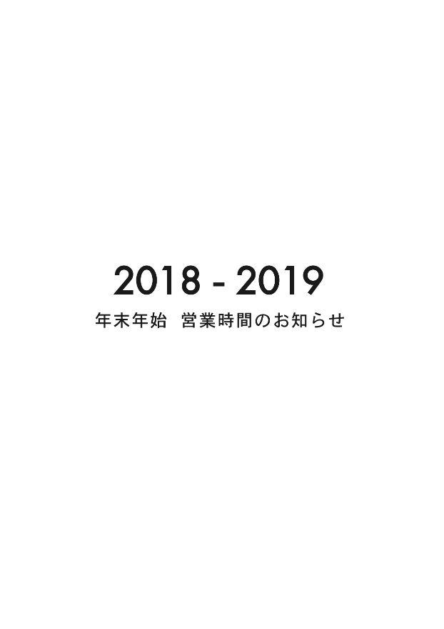年末年始  営業時間のお知らせ