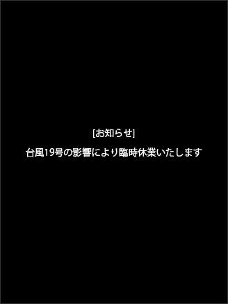 【お知らせ】台風19号の影響による臨時休業のお知らせ