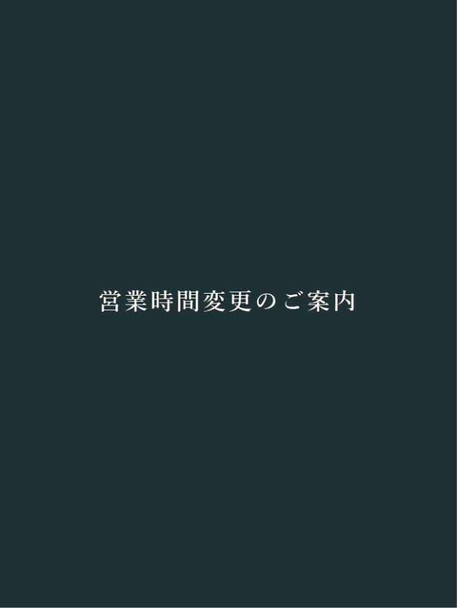 【営業時間変更のご案内】