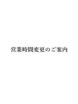 【営業時間変更のご案内】2021年6月1日~